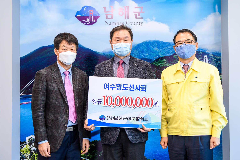 여수향도선사회 남해군 1천만원 쾌척