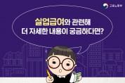 [정책브리핑]실업급여 신청 언제 까지 해야 하나?