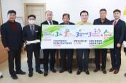 부,울,경지역 산림조합 함양산삼엑스포 성공 개최 지원.