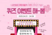 사천바다케이블카, 4월 SNS 경품 이벤트와 함께 해요!